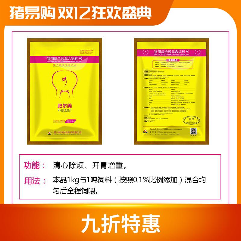 【乾坤】肥尔美(发酵中药添加剂) 全年平价