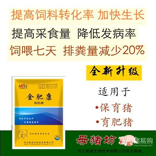 【 保健胜似中药  催肥日长三斤  提高饲料转化率  提高抗病力 使用7天排粪量减少1/4