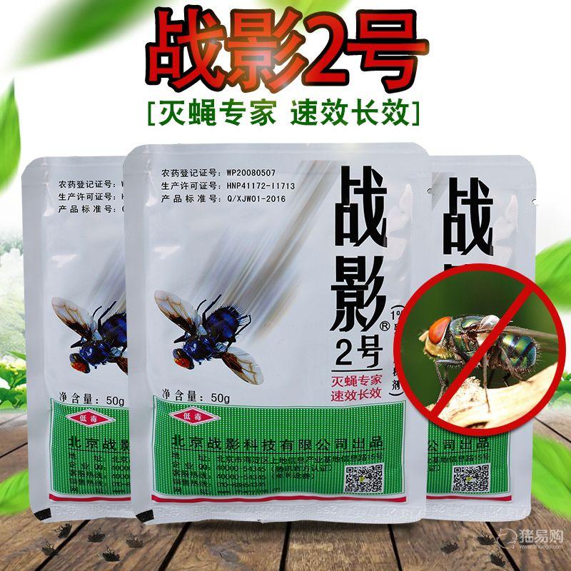 战影2号养殖场灭蚊药长效灭苍蝇药工厂杀蝇饵剂灭蝇粉杀虫药