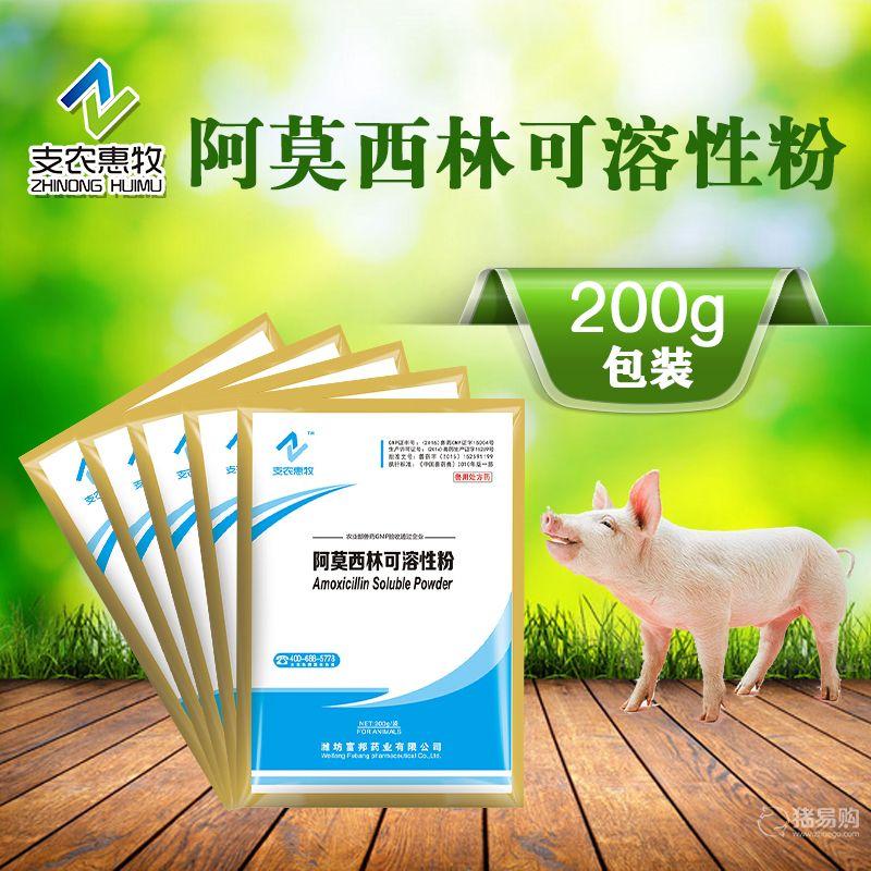 【支农惠牧】阿莫西林可溶性粉200g 母猪的产后子宫炎、乳房炎;仔猪的断奶保健
