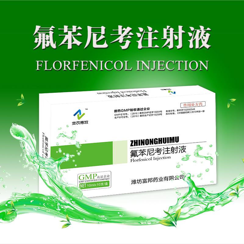 【支农惠牧】10%氟苯尼考注射液10ml/支*10支/盒 咳嗽 气喘 肺炎首选
