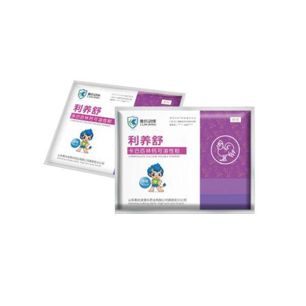 【山东鲁抗】利养舒 卡巴匹林钙可溶性粉 适用于各种病毒、细菌、寄生虫等引起的发热、疼痛及炎症。