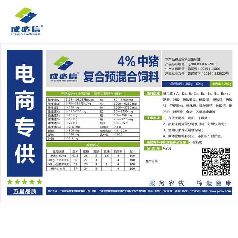 【成必信】饲料猪饲料复合预混料4%中猪预混料生长猪育肥猪可加豆粕鱼粉
