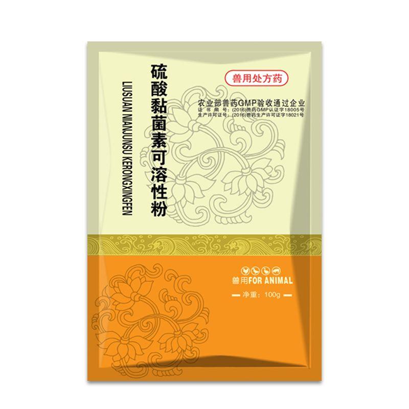【广安动保】10%硫酸黏菌素可溶性粉肠道用药