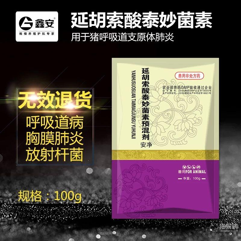 【广安动保】延胡索酸泰妙菌素预混剂  100g/袋×80袋/箱
