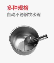 双十一工具专区【猪升源】自动饮水碗 不锈钢 饮水器 小号
