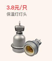 双十一工具专区【猪升源】保温灯灯口 灯头 取暖灯灯口