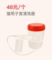 双十一工具专区【猪升源畜牧】 猪用子宫清洗器 (不带大桶)