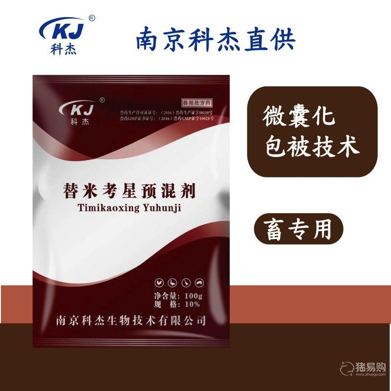 【南京科杰】10%替米考星预混剂 分子包被可水溶