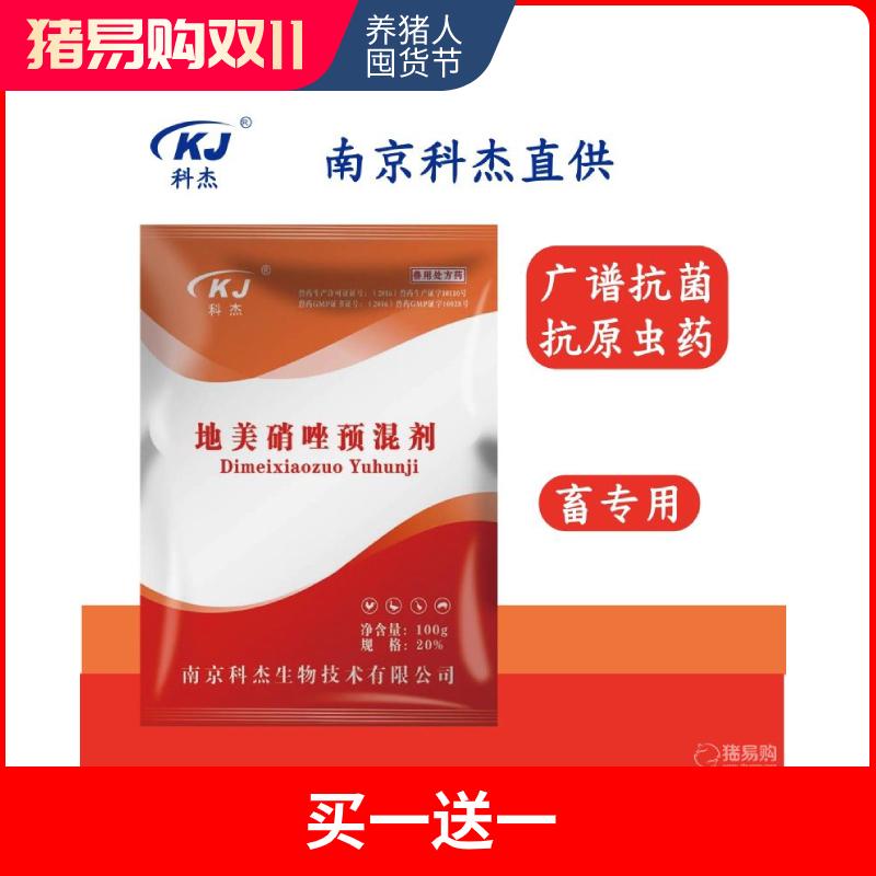 双11兽药专区【南京科杰】20%地美硝唑预混剂 用于治疗猪密螺旋体性疾病和禽组织滴虫病、肠道疾病。
