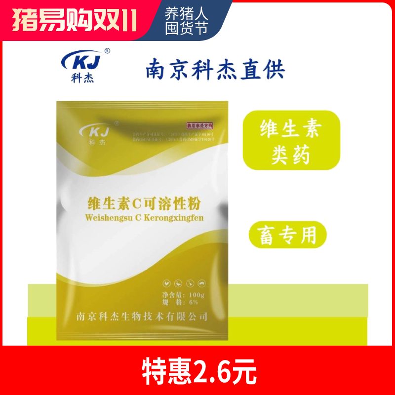 双11兽药专区【南京科杰】6%维生素C可溶性粉 用于畜、禽防暑、降温、抗应激、维生素C缺乏。