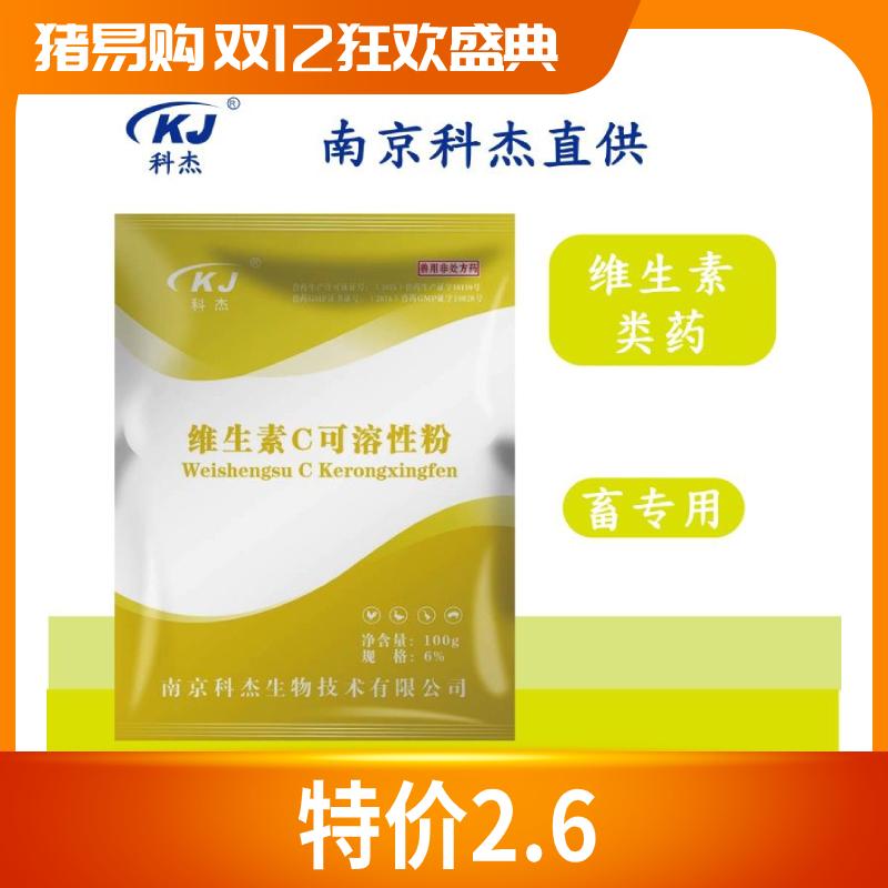 【南京科杰】6%维生素C可溶性粉 用于畜、禽防暑、降温、抗应激、维生素C缺乏。