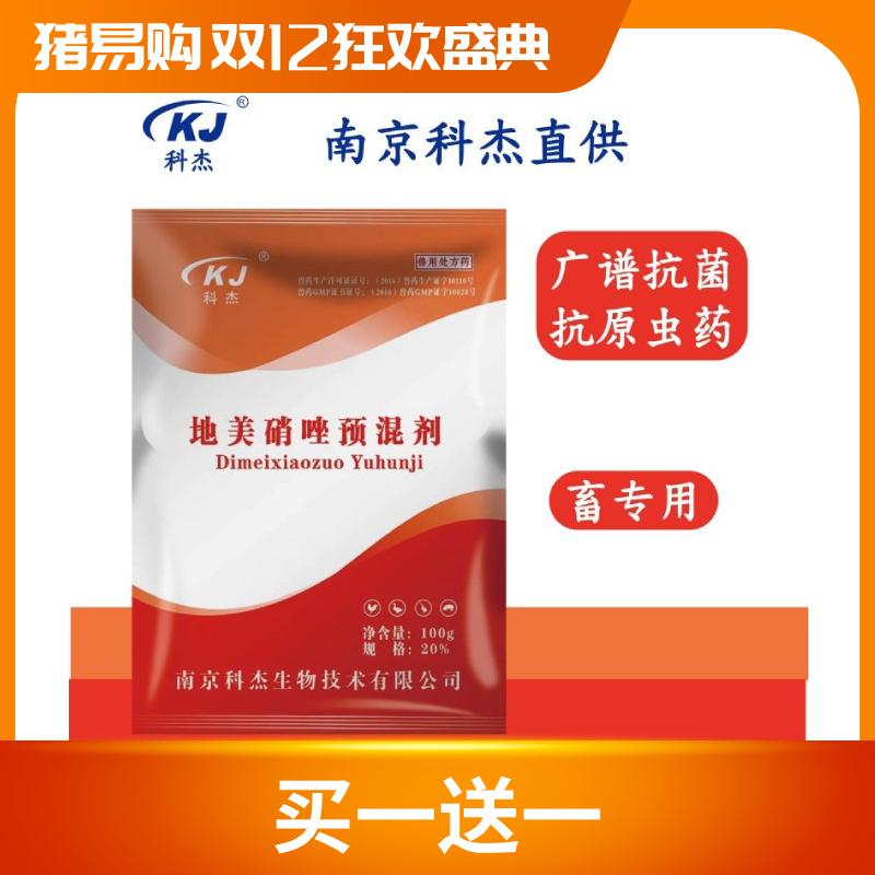 【南京科杰】20%地美硝唑预混剂 用于治疗猪密螺旋体性疾病和禽组织滴虫病、肠道疾病。