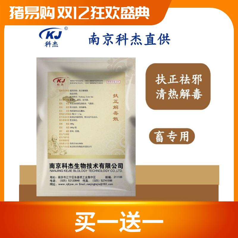 【南京科杰】扶正解毒散 1000g/袋 用于治疗畜、禽清热解毒、温和性感冒、病毒性疾病。