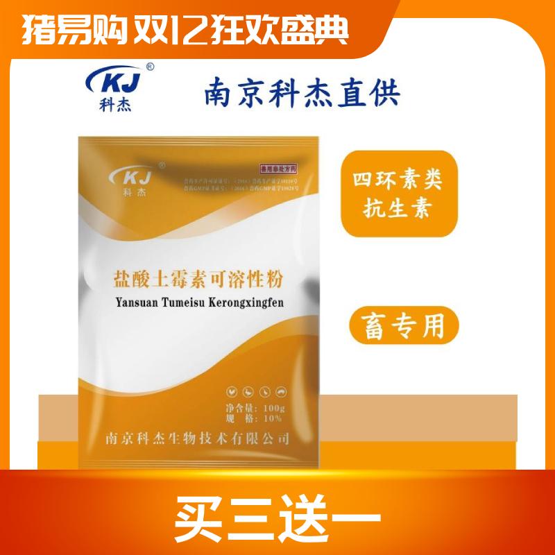 【南京科杰】10%盐酸土霉素可溶性粉 用于治疗畜、禽大肠杆菌、沙门氏菌及支原体感染。
