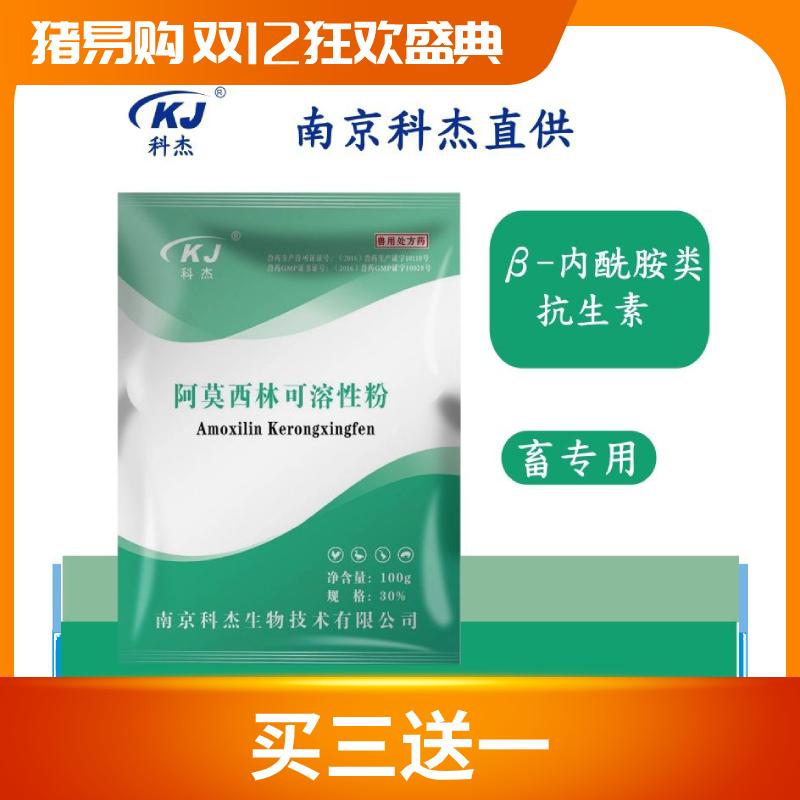【南京科杰】30%阿莫西林可溶性粉 用于治疗畜、禽黄白痢、猪丹毒、母猪产科类疾病,抗感染。