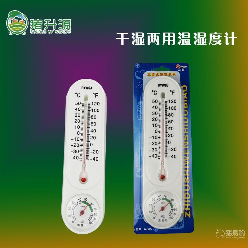 【猪升源】干湿两用温度计 温度湿度直读式清晰准确