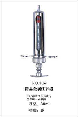 【镭盾科技】30ml不锈钢精品金属注射器