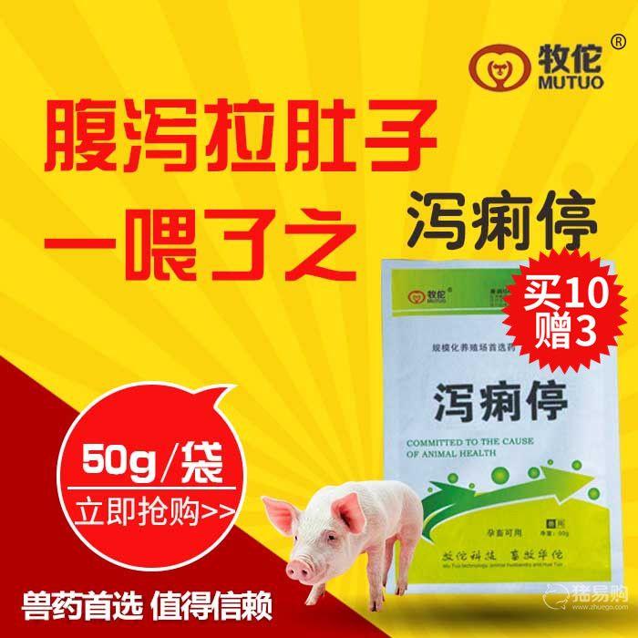 【北京牧佗】泻痢停(止痢散) 50g/袋