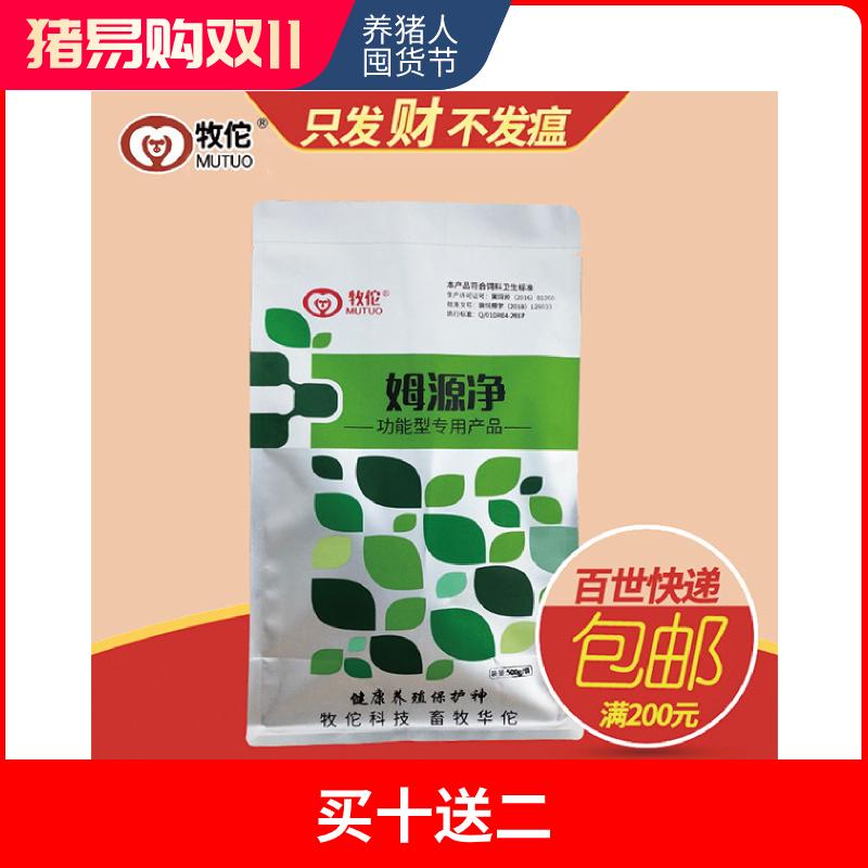 双11兽药专区【北京牧佗】姆源净  500g/袋