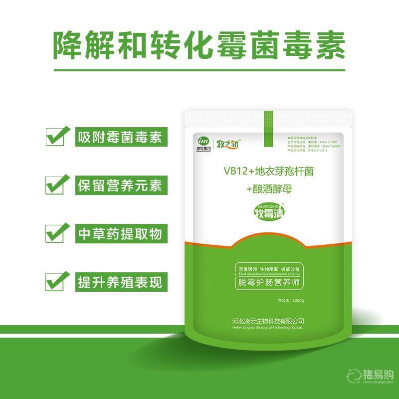 【牧之骄】牧霉清 多功能高效脱霉剂   用于各种动物饲料 提升动物生长和养殖表现