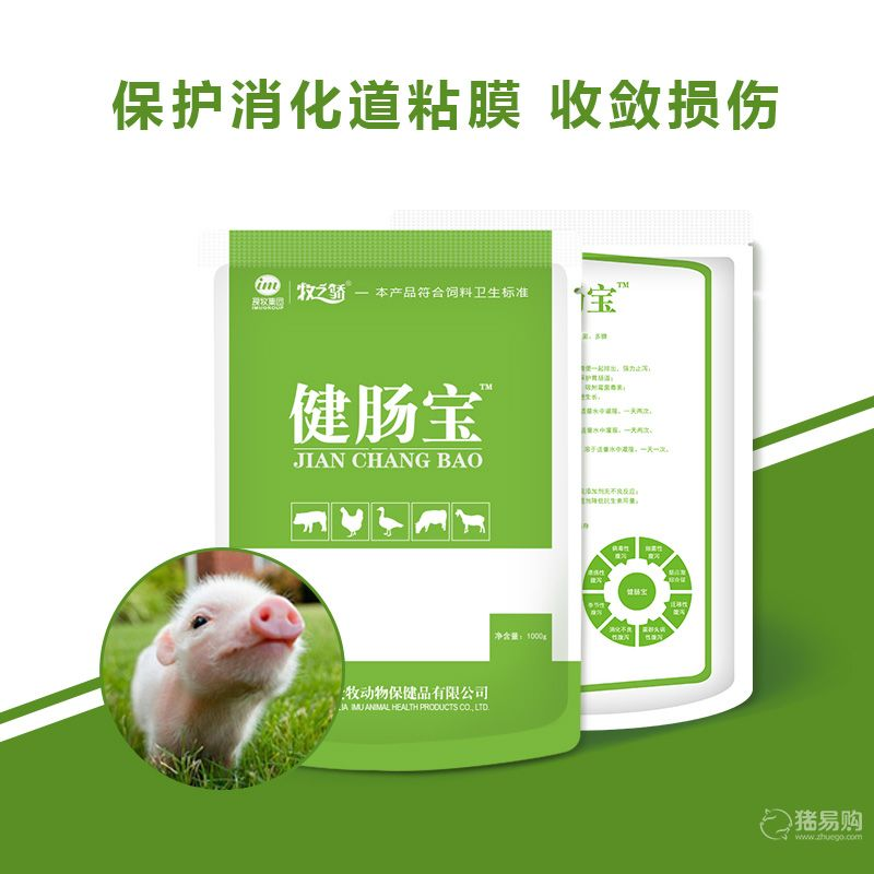【牧之骄】健肠宝1kg/袋 拉稀 仔猪白痢 肠道保护