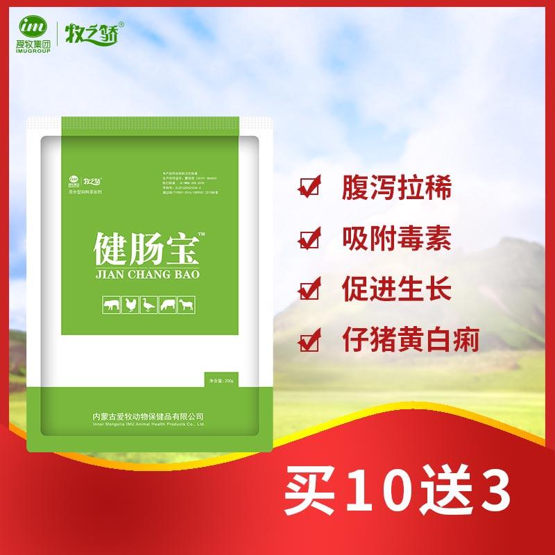 【牧之骄】健肠宝 200g/袋 拉稀 肠道保护 仔猪白痢10包起订
