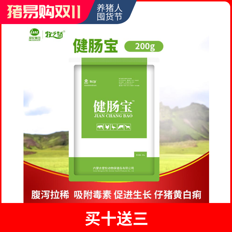 双11保健专区【牧之骄】健肠宝 200g/袋 拉稀 肠道保护 仔猪白痢10包起订