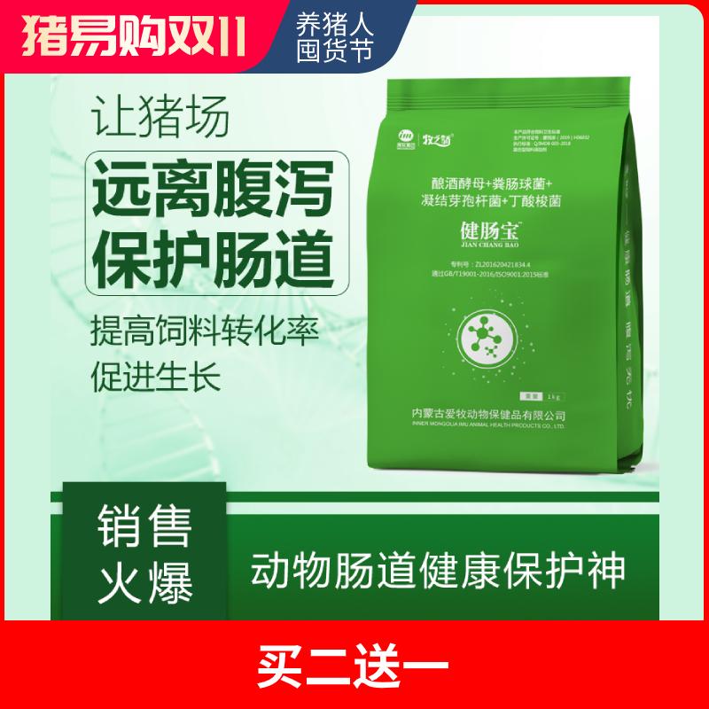 双11动保【牧之骄】健肠宝1kg/袋 拉稀 仔猪白痢 肠道保护