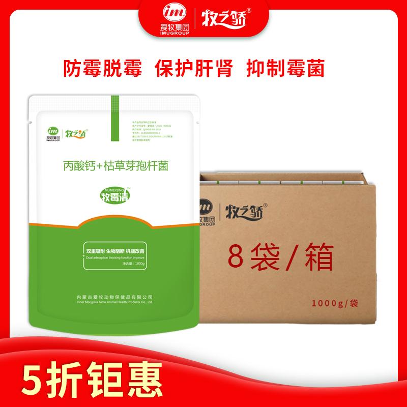 【牧之骄】 牧霉清8kg/箱 脱霉剂 孕畜可用 致力于打造好性能的脱霉剂