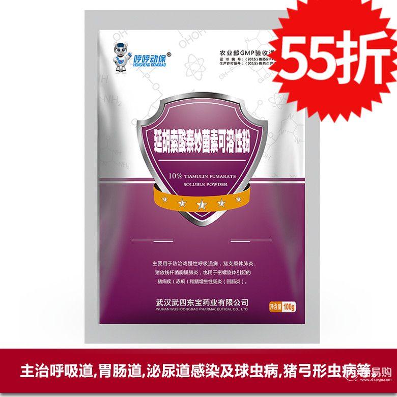 10%延胡索酸泰妙菌素可溶性粉100g