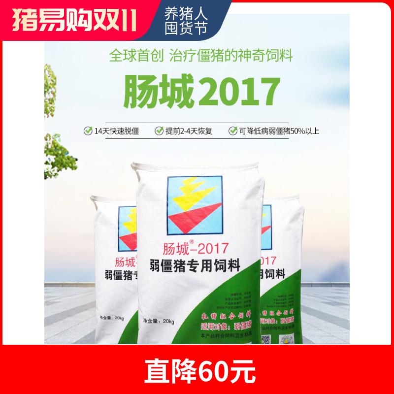 双11其他特卖【伟来】肠城2017,病弱僵专用料