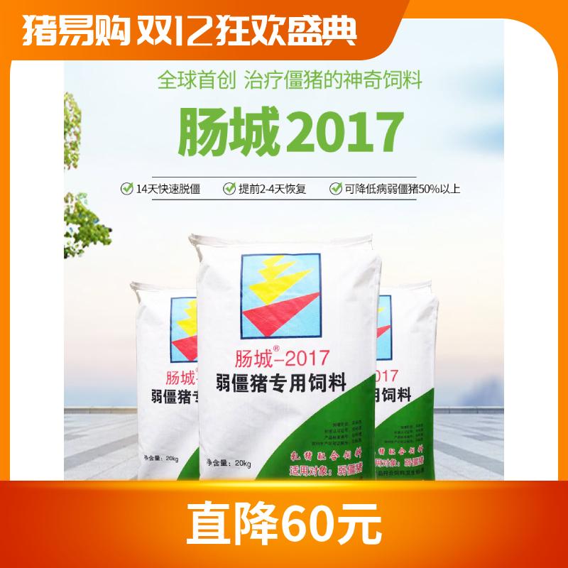 【伟来】肠城2017,病弱僵专用料