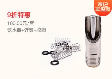 不锈钢鸭嘴式饮水器30个+弹簧、胶圈100套