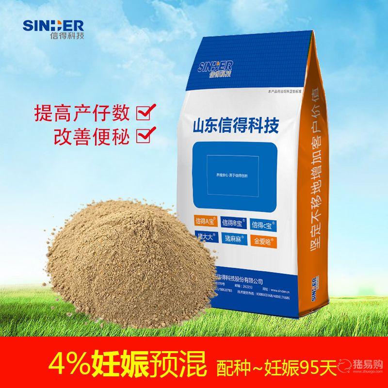 信得科技4%猪复合预混合饲料(配种及妊娠期专用)ZBC 猪饲料
