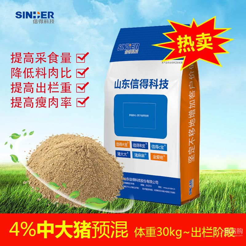 【信得科技】4%猪复合预混合饲料30kg-出栏育肥期专用 中大猪ZB44AA