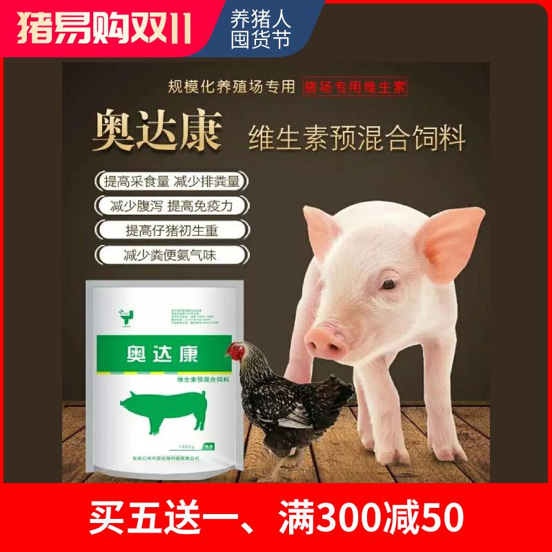 双十一保健专区 奥达康(牛至精油),促生长,无抗养殖首选