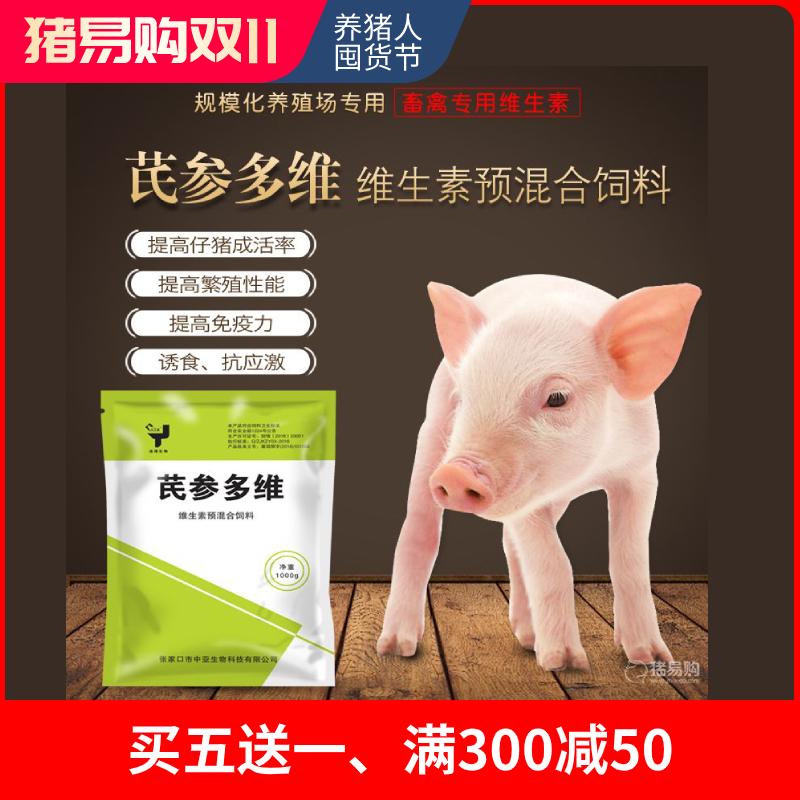 双十一保健专区,芪参多维.维生素预混合饲料 饲料添加剂